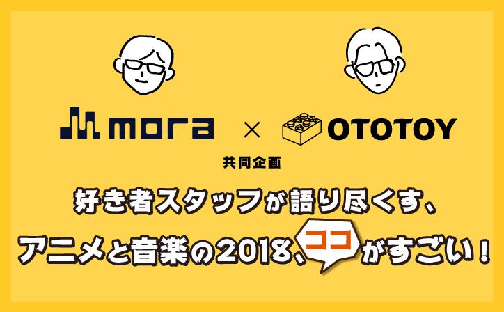 【mora × OTOTOY 共同企画】好き者スタッフが語り尽くす、アニメと音楽の2018、ココがすごい!