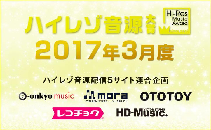 3月度ハイレゾ音源大賞セレクター吉田尚記アナウンサー決定 候補5作品発表!