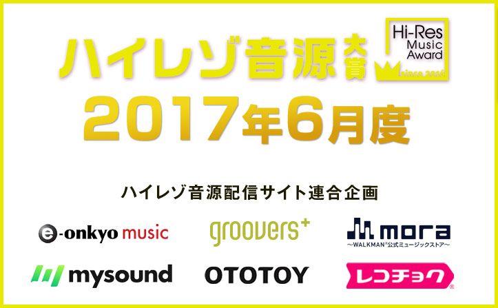 6月度ハイレゾ音源大賞受賞作 MONDO GROSSO「何度でも新しく生まれる」