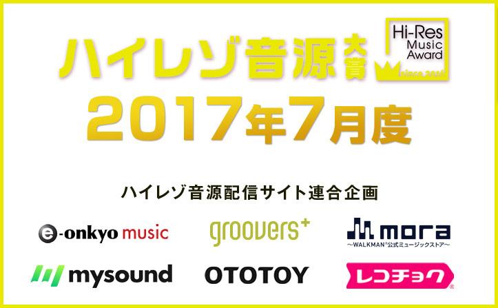 7月度ハイレゾ音源大賞セレクターCINRA.NET 編集長 柏井万作氏 決定  候補6作品発表!