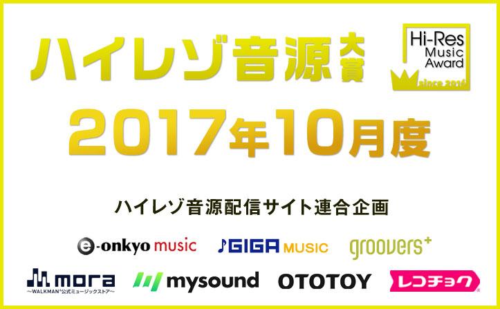 10月度ハイレゾ音源大賞受賞作発表!
