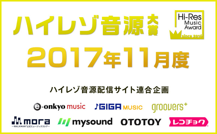 11月度ハイレゾ音源大賞受賞作発表!