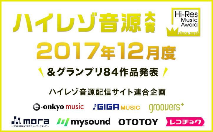 ハイレゾ音源大賞 2017年度ユーザー大賞 & 12月度大賞受賞作発表!