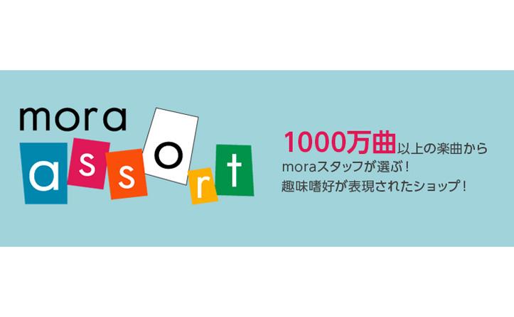 番外編!mora assort 20店舗一挙ご紹介!