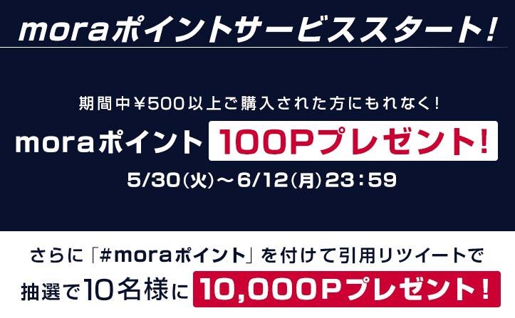 新サービス『moraポイント』本日導入開始!