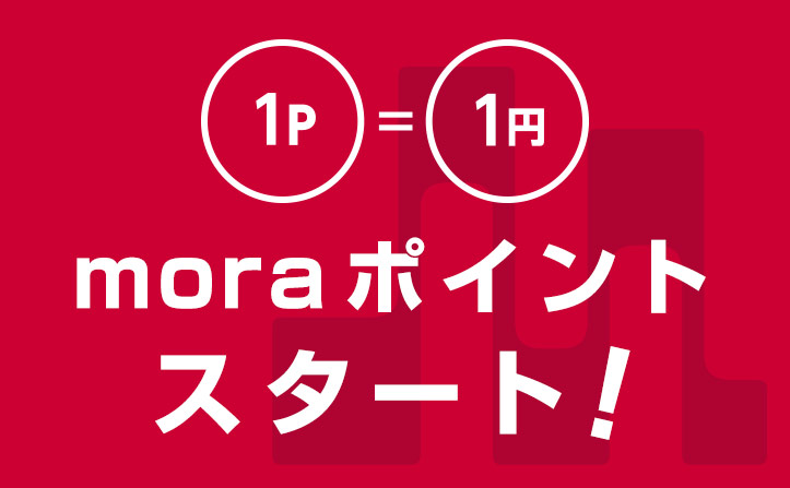 「moraポイント」サービス開始予定!