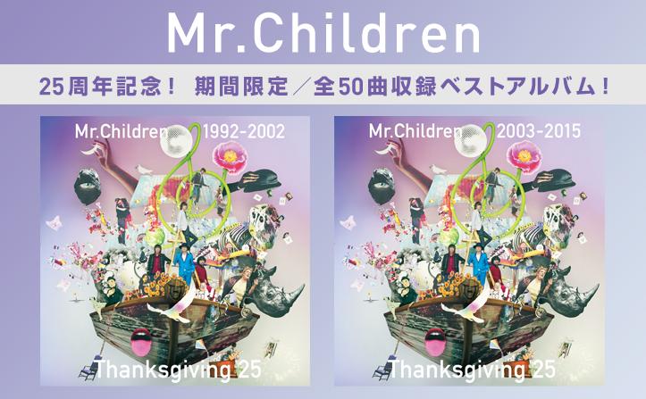 Mr.Children 25周年記念!期間限定でベストアルバム配信!