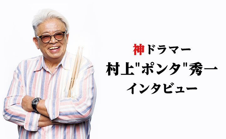 """伝説の「神」ドラマー、村上""""ポンタ""""秀一インタビュー! ~音楽生活45周年を記念して~"""