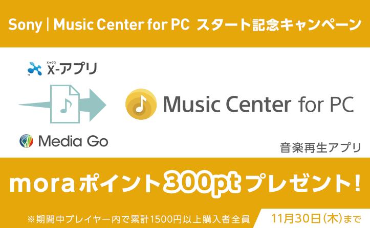 [Sony | Music Center for PC] スタート記念キャンペーン 期間内1500円以上購入者全員にmoraポイント300ptプレゼント!