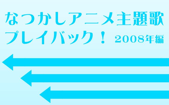 なつかしアニメ主題歌プレイバック! ~2008年編~