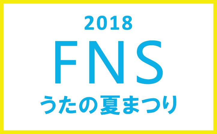 「FNSうたの夏まつり」 7/25(水)4時間半の生放送!