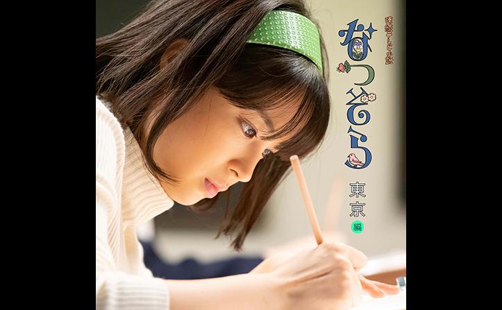 NHK連続テレビ小説『なつぞら』サウンドトラック【北海道編】【東京編】配信!