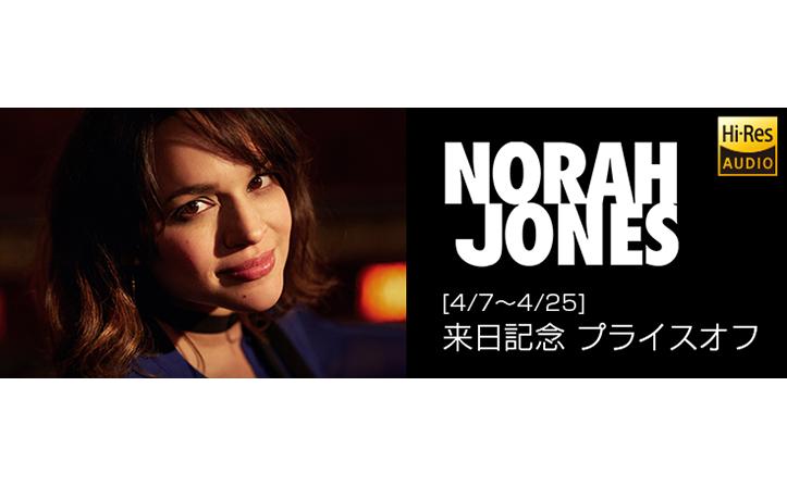 ノラ・ジョーンズ来日ツアー開幕! プライスオフキャンペーン