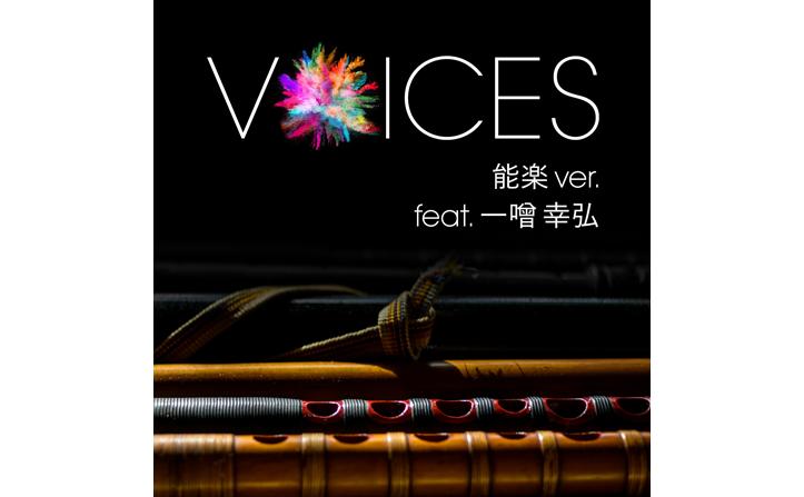 """ハイレゾ無料音源「VOICES」 今度は""""能楽バージョン""""!?"""