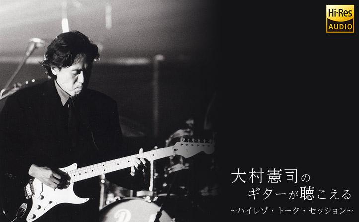 大村憲司のギターが聴こえる~ハイレゾ・トーク・セッション~ @ Spincoaster Music Bar