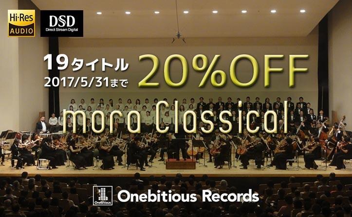 mora Classical カタログ作品 期間限定 20% プライスオフ!