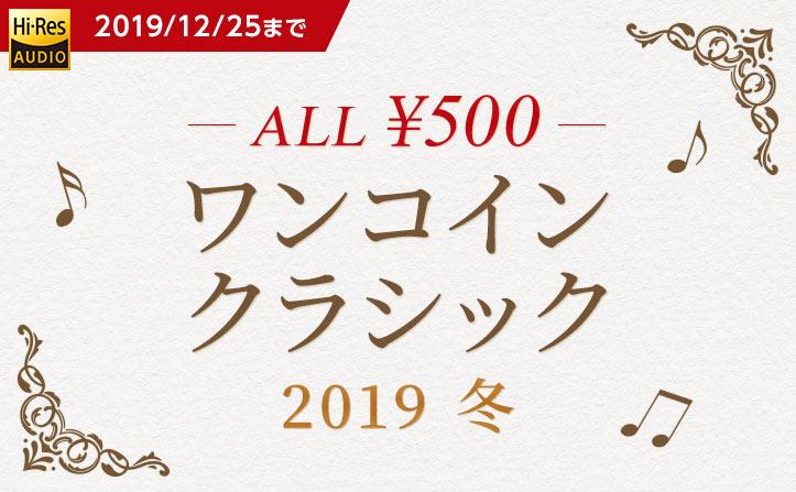 """【12/25まで】期間限定 """"ハイレゾ ワンコインクラシック""""39作品"""
