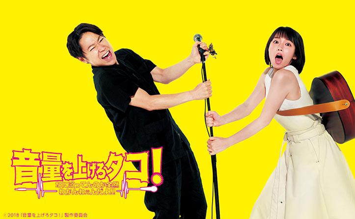 先行して聴けタコ!映画『音量を上げろタコ!~』のW主題歌が本日より配信開始!