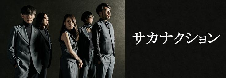 サカナクションの最新シングルリリース決定!