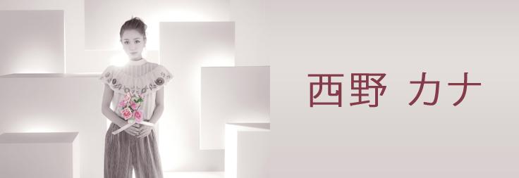 第58回 日本レコード大賞は西野カナ!