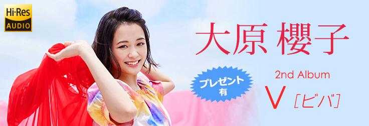 ニューALリリース大原櫻子 リリース記念プレゼント実施!