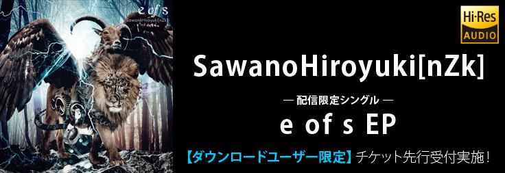 SawanoHiroyuki[nZk]  配信限定シングル「e of s EP」配信開始!