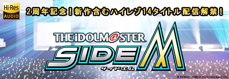 アイドルマスター SideM 2周年記念!ハイレゾ配信解禁!