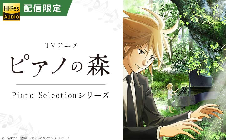 TVアニメ『ピアノの森』 劇中演奏クラシック曲を毎週ハイレゾ同時配信!