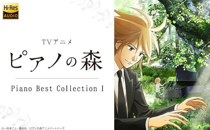 TVアニメ『ピアノの森』 劇中演奏クラシック曲を集めたアルバムが配信開始!