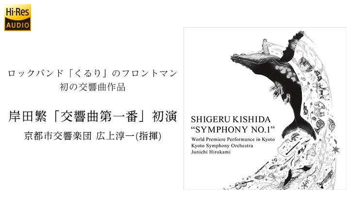 「くるり」のフロントマン・岸田繁が交響曲を書く! 注目のクラシック作品がDSD/FLAC 2形態で配信開始