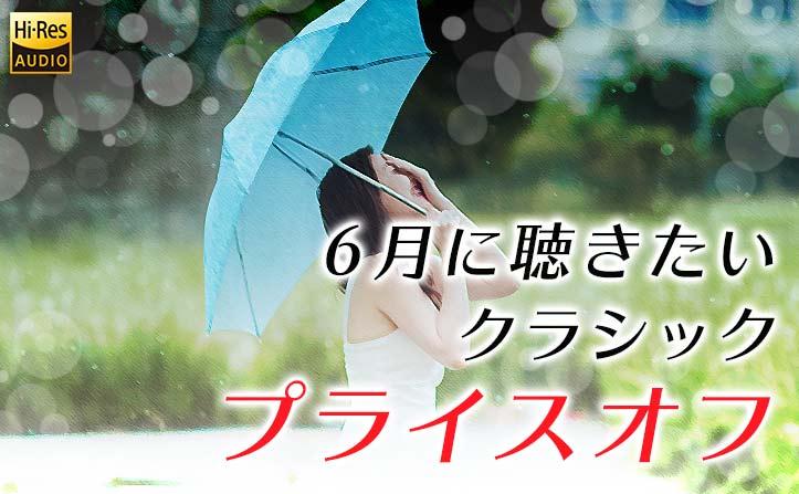 【6/29(金)まで】「6月に聴きたいクラシック」プライスオフ!