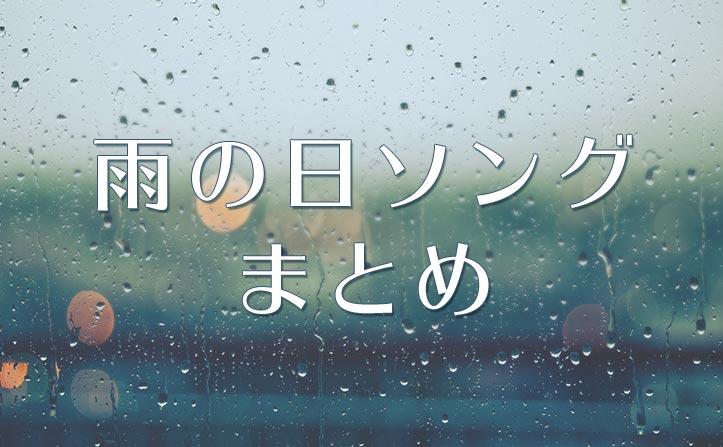 雨の日ソングまとめ ~タイプ別・雨の日に聴きたい名曲たち~