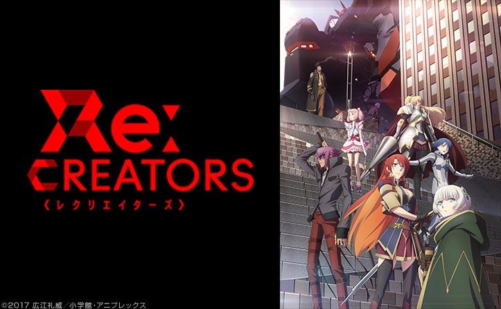 SawanoHiroyuki[nZk] 「Re:CREATORS」OP&ED配信開始!