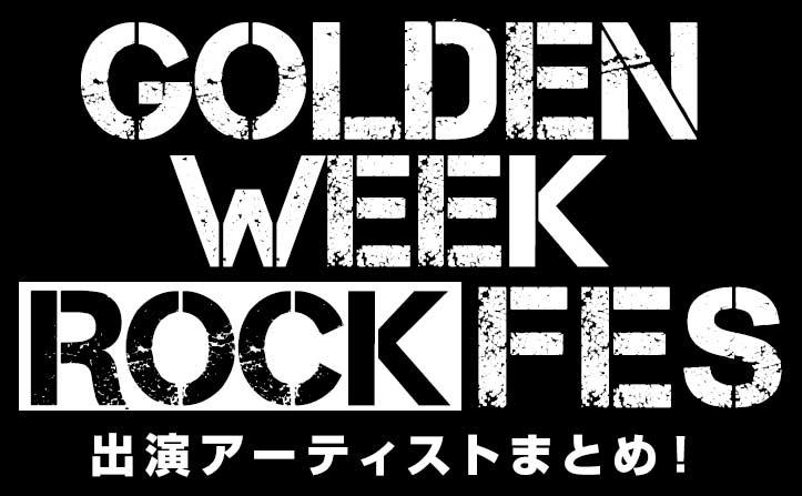 GWロックフェス出演アーティストまとめ!