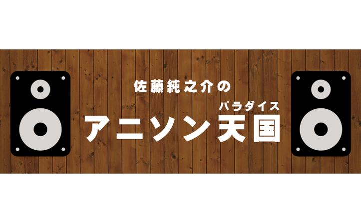 「佐藤純之介のアニソン天国(パラダイス)」第三回