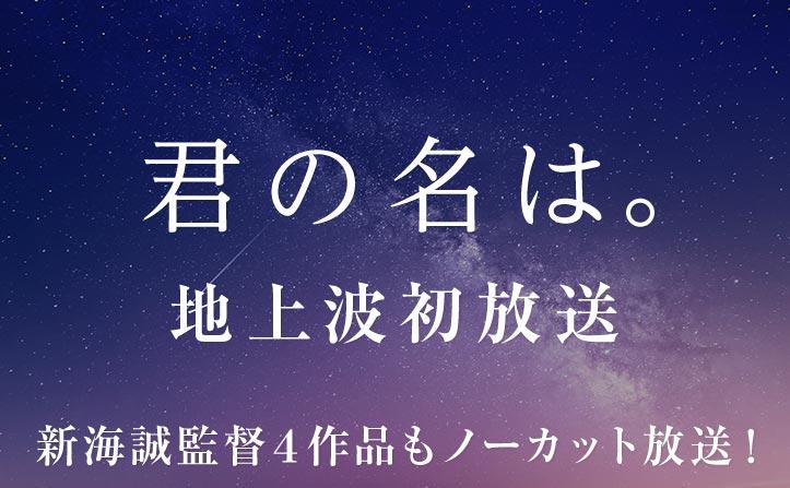 新海誠監督作品 年始一挙放送! 『雲のむこう、約束の場所』から『君の名は。』まで