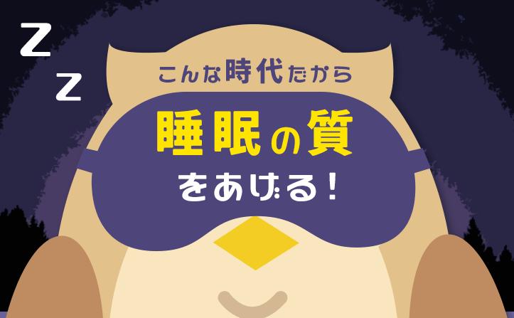 """""""睡眠の質""""を上げる! コンピ特集"""