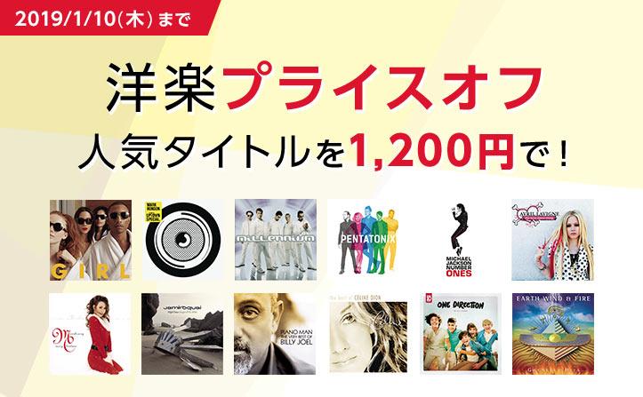 【2019/1/10(木)まで】1,200円で名盤を!洋楽プライスオフセール開催