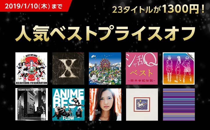 人気のベスト盤23タイトル+洋楽6タイトルがプライスオフ!