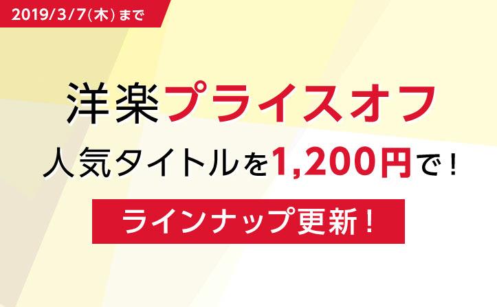 【期間限定】1,200円で名盤を!洋楽プライスオフセール開催中