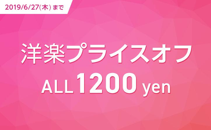 【6/27(木)まで】洋楽プライスオフセール!【ALL 1,200円】