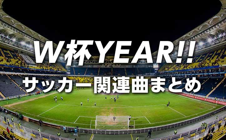 熱い一ケ月間をありがとう… 2018年サッカーW杯テーマソングをご紹介! 定番サッカーソング特集も!