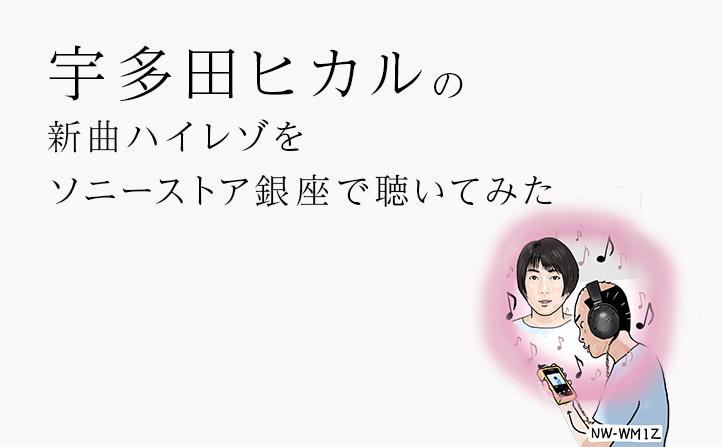 宇多田ヒカルの新曲ハイレゾを、ソニーストア銀座で聴いてみた