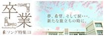 sotsugyo_song