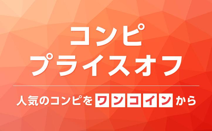 【1月31日正午まで】人気コンピプライスオフキャンペーン!