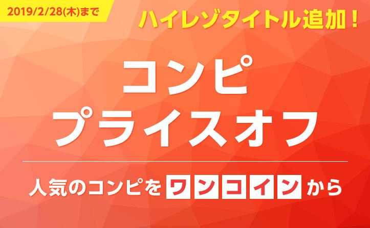 【期間延長:2/28(木)まで】人気コンピプライスオフキャンペーン!