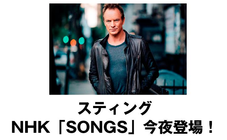 スティング、NHK「SONGS」に登場!
