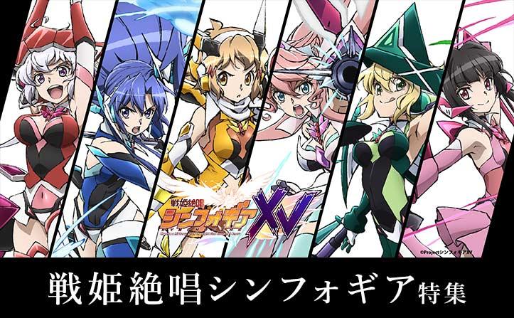 TVアニメ「戦姫絶唱シンフォギアXV」放送開始!上松範康他、Elements Gardenプロデュースの楽曲をチェック!