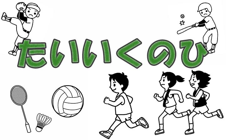 体育の日!走りたくなるソング~!