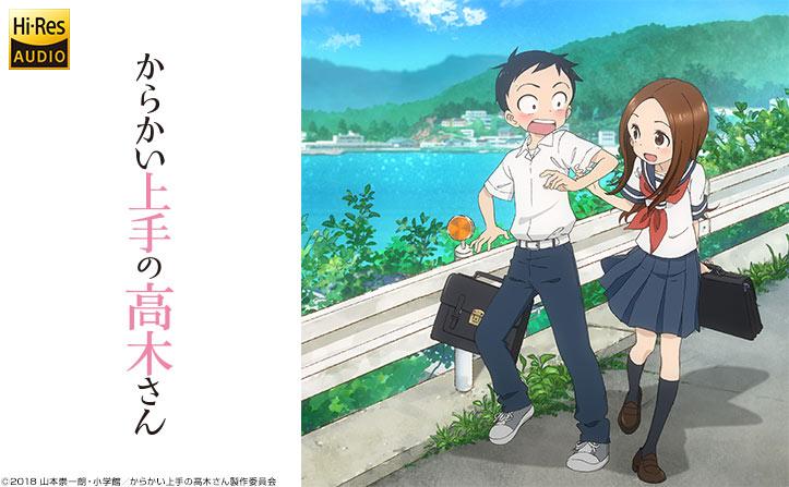 TVアニメ『からかい上手の高木さん』楽曲紹介!